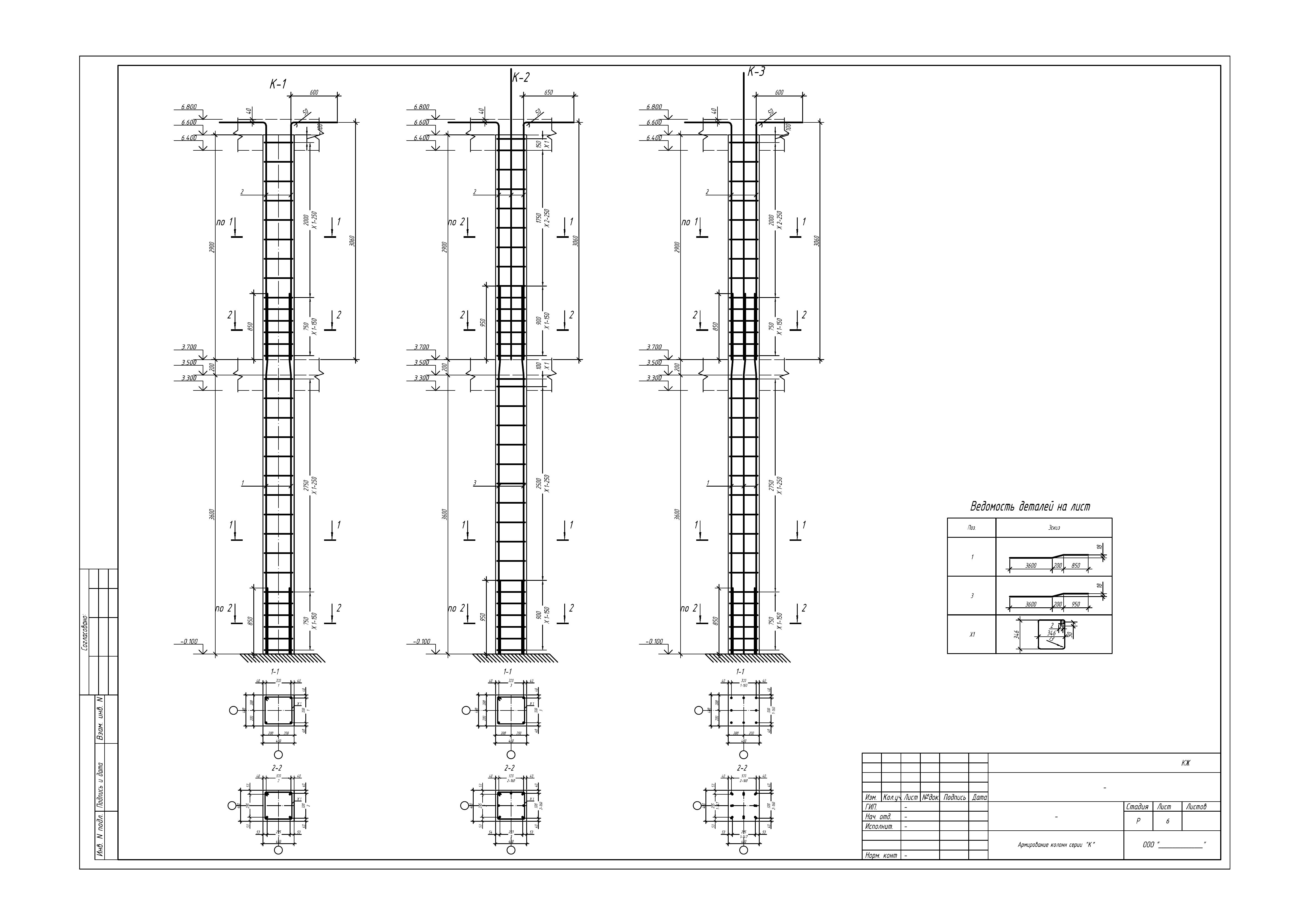 Монолитная колонна