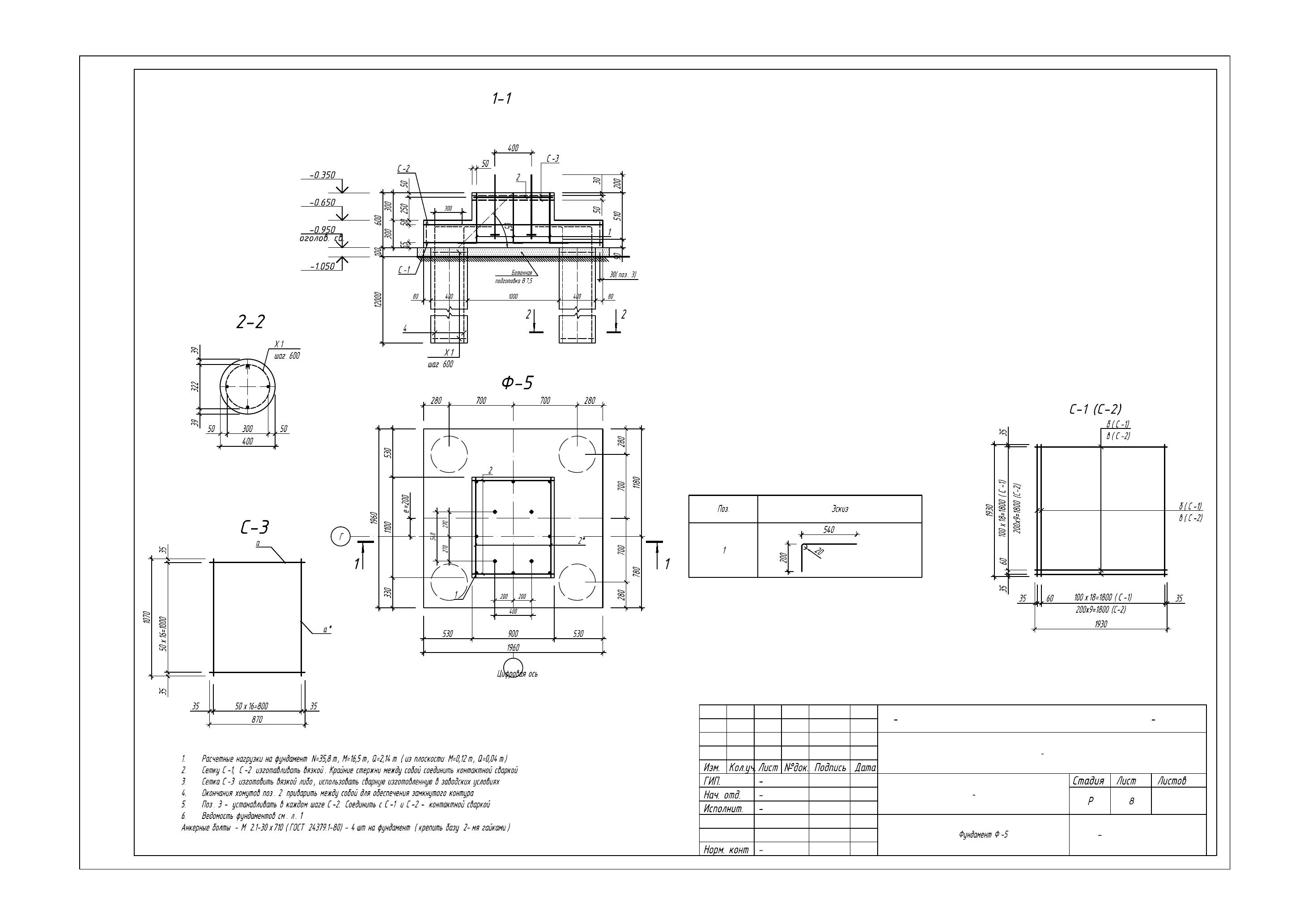 Проектирование фундаментов