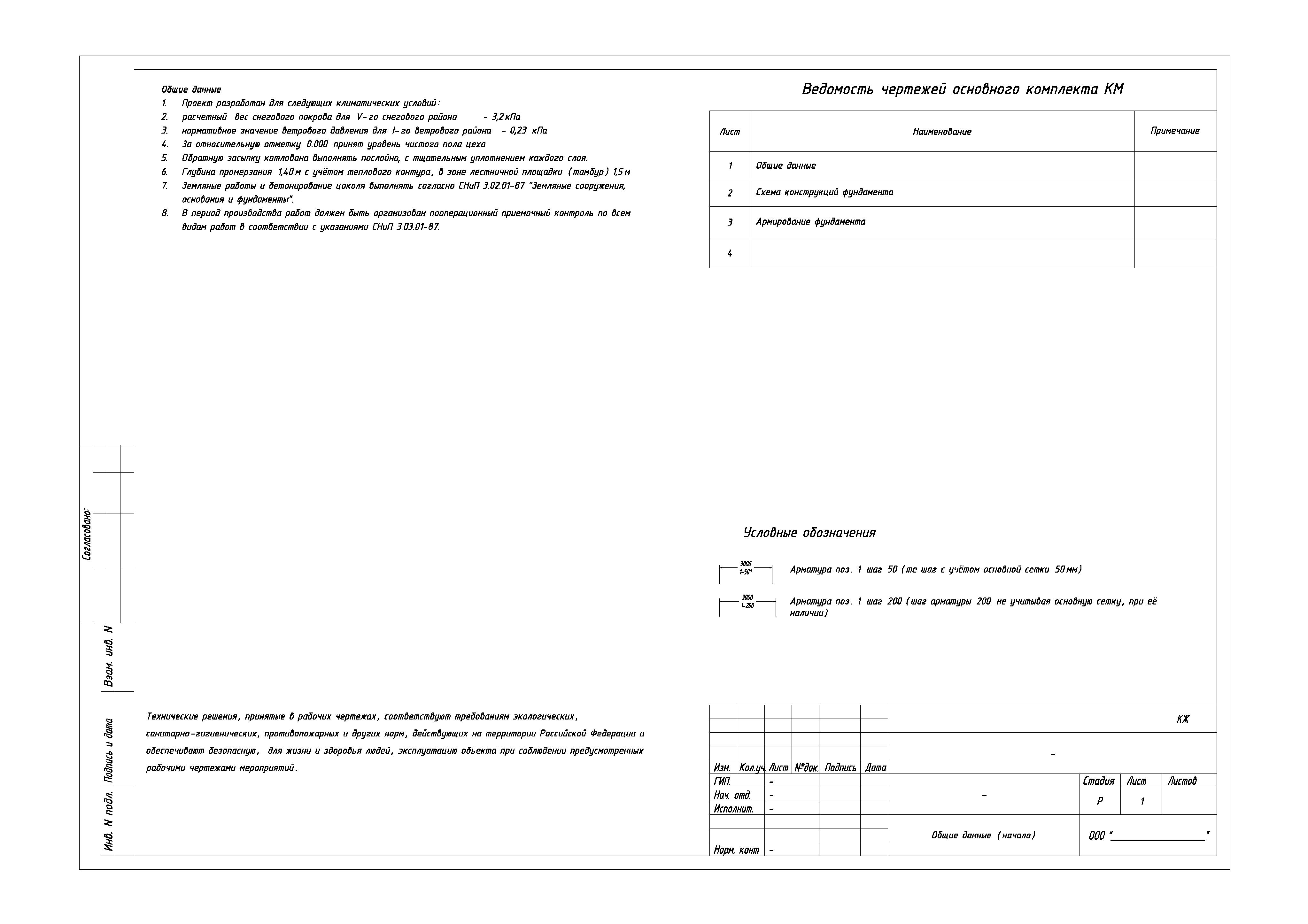 чертежи плитного фундамента