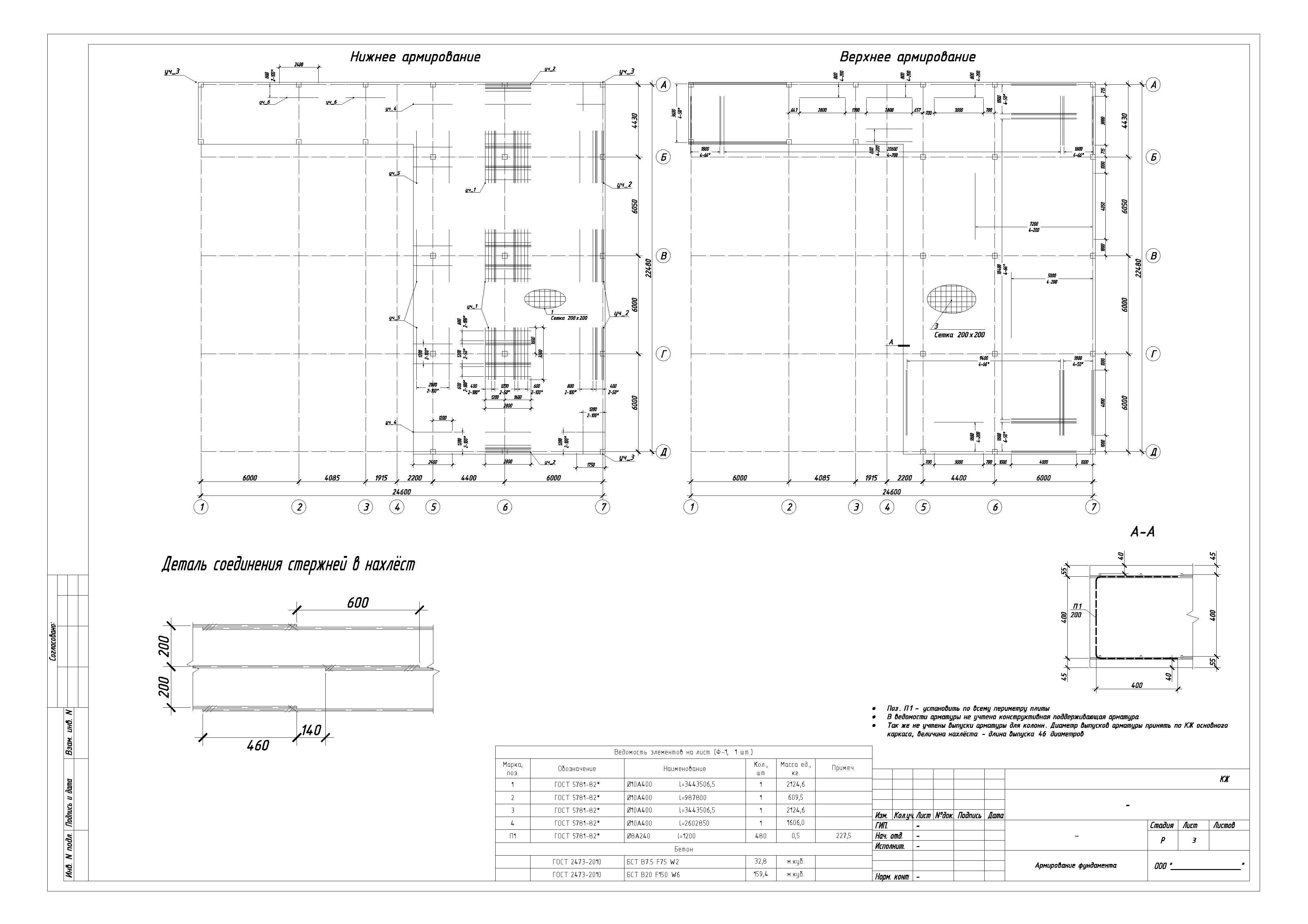 фундаментная плита чертеж