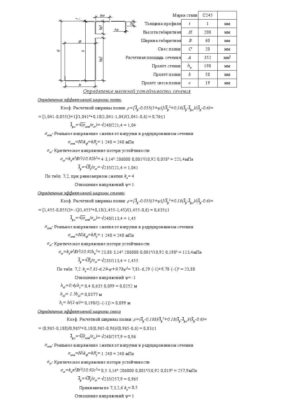 Эффективное сечение ЛСТК при изгибе - 1