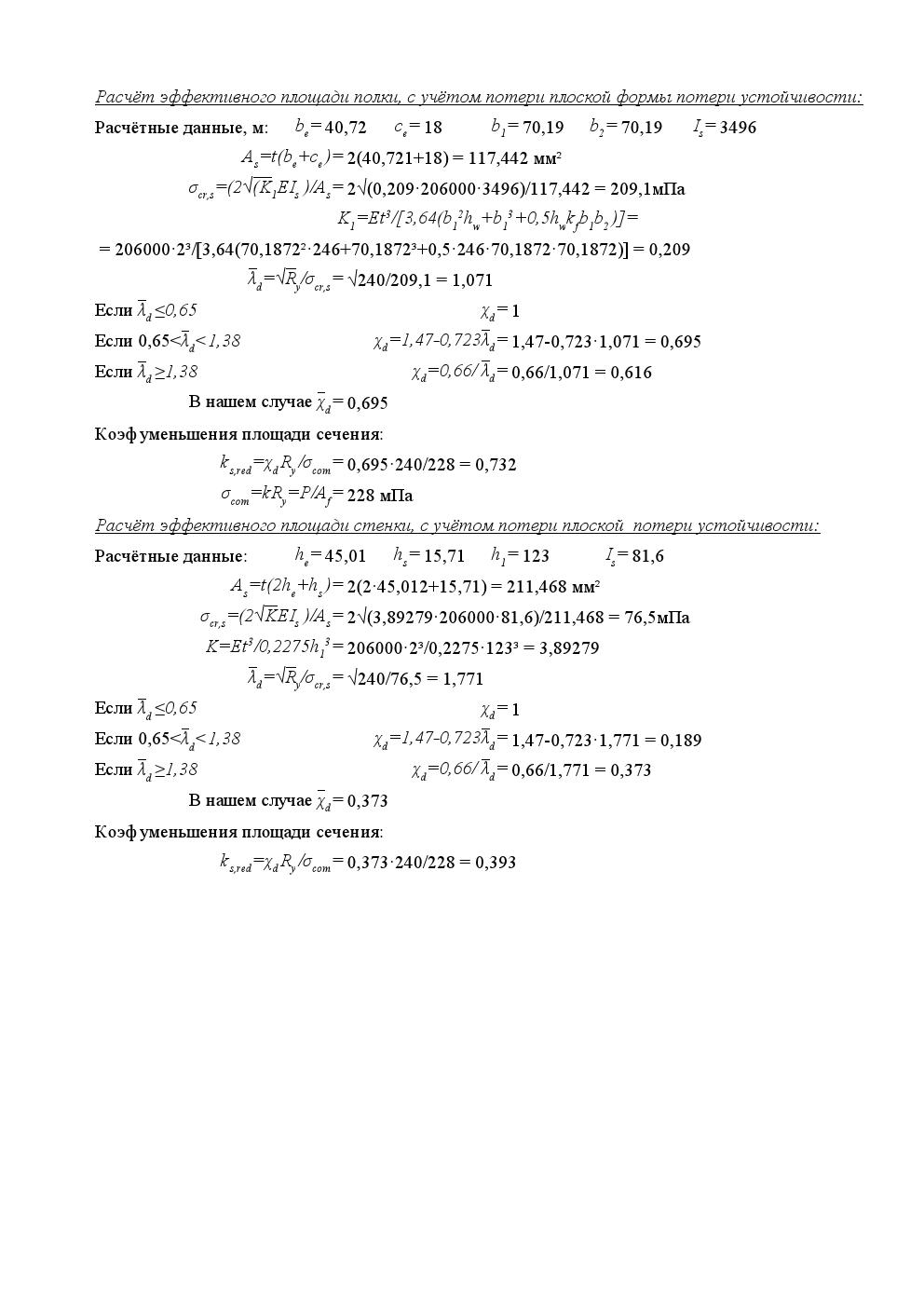 Расчет эффективного сечения ЛСТК при сжатии - 2