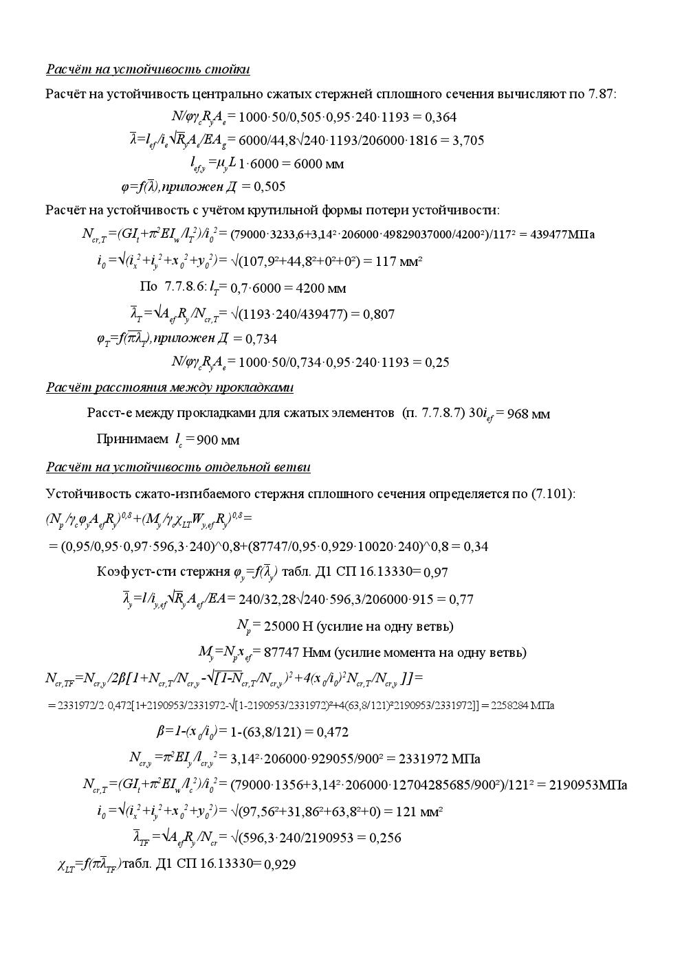 Проверка устойчивости составного ЛСТК профиля - 2