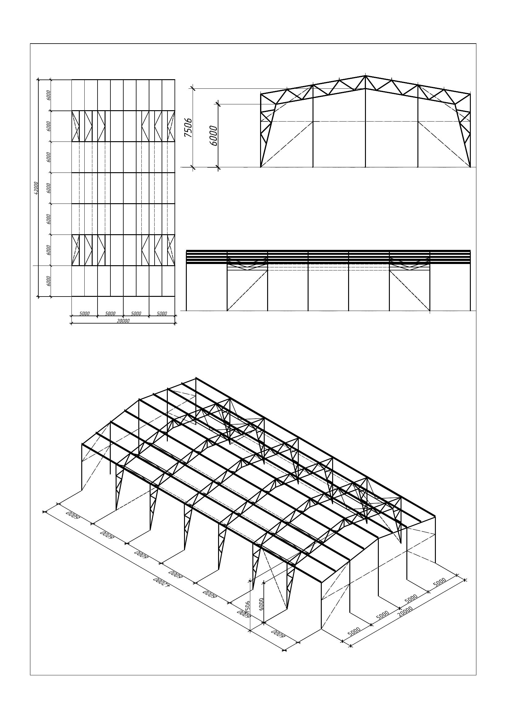 Проектирование стального каркаса вариант 1